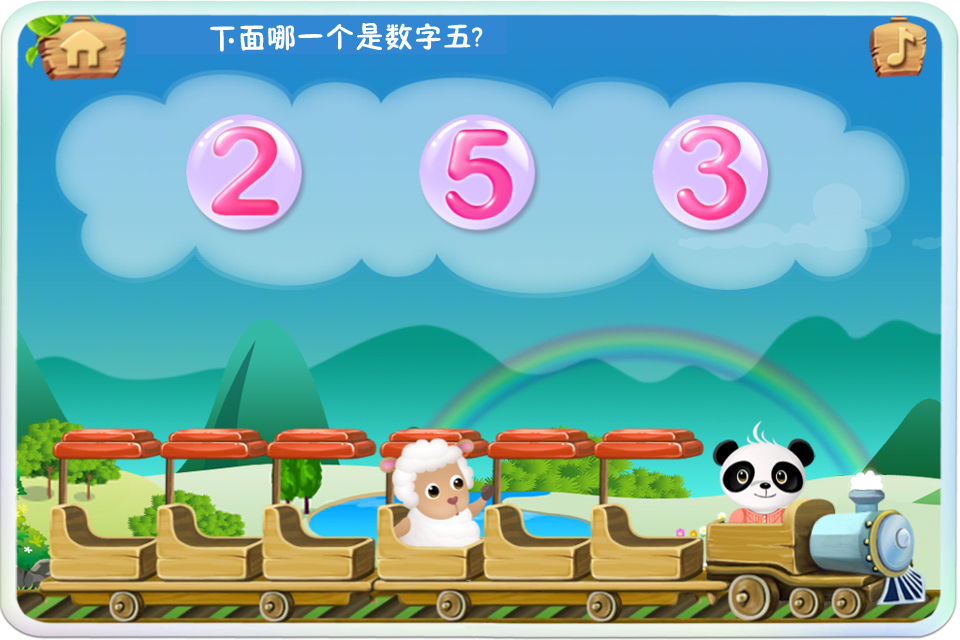 "《乐乐的数学小火车》儿童APP<font color=""red"">游戏</font>评测"